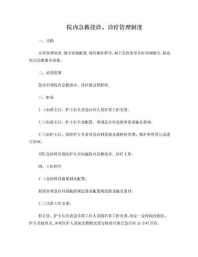 社区卫生服务中心急救制度.doc