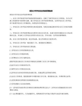 崔张小学学校安全档案管理制度.docx