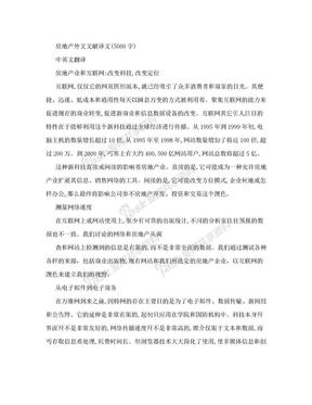 房地产外文文献译文.doc