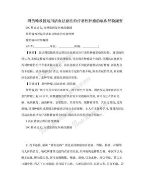 周岱翰教授运用活血祛瘀法治疗恶性肿瘤的临床经验撷要.doc