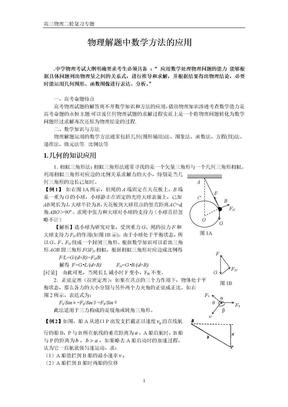 物理解题中数学方法的应用.doc