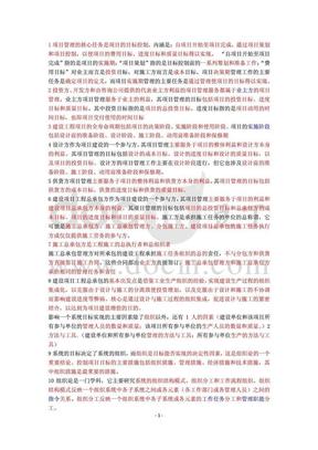 2013二建施工管理 重点精髓完全版.pdf