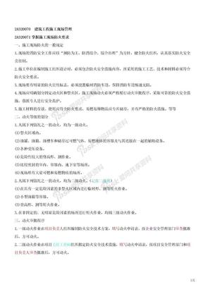 [2012]建筑工程管理与实务.讲义建筑工程管理与实务.36.doc