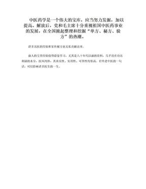 1960年中医资料3 祝味菊 刘弼臣 张山雷 等医案.doc