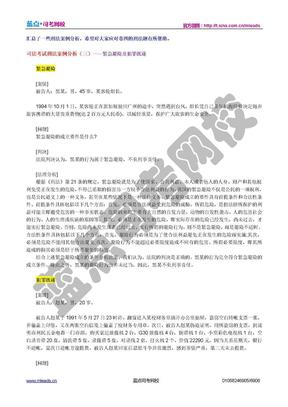 司法考试刑法案例分析(三)——紧急避险及犯罪既遂.doc