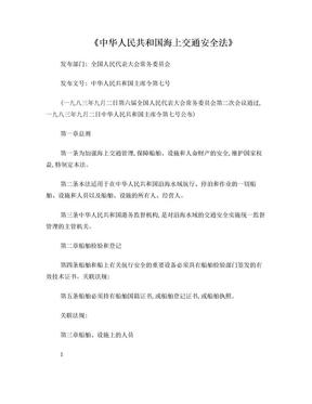 海上交通安全法.doc
