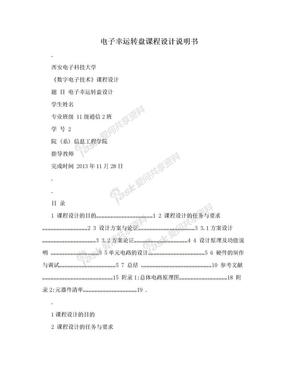 电子幸运转盘课程设计说明书.doc