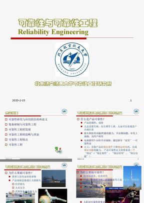 可靠性与可靠性工程.ppt