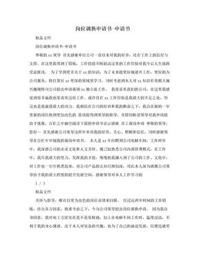 岗位调换申请书-申请书.doc