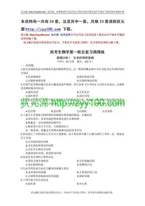 高三生物总复习每周必练(共24套).doc