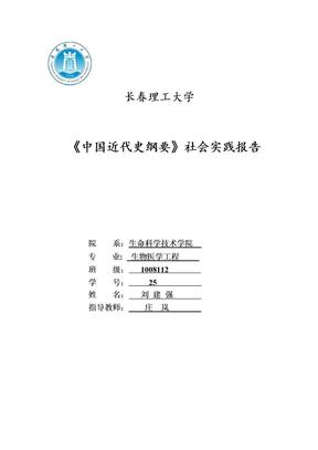 近代史纲要社会实践报告1.doc
