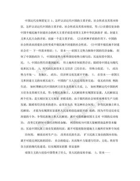 中国近代史纲要重点 大学期末考必备.doc