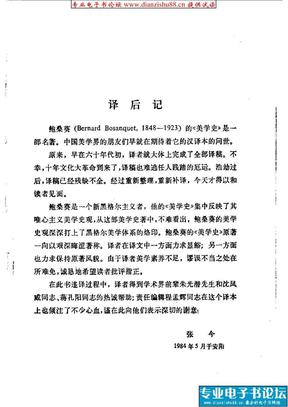 美学史_作者:(英)鲍桑葵_人民出版社_1985年.pdf