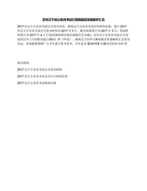 历年辽宁省公务员考试行测真题及答案解析汇总.docx