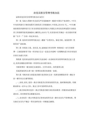 市党员积分管理考核办法.doc