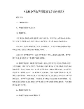 农村小学数学课前预习方法的研究.doc