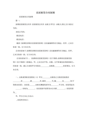 房屋租赁合同深圳.doc