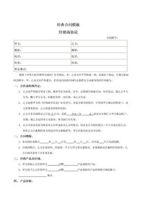 经典版经销商协议.doc