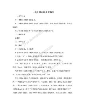 余映潮白杨礼赞教案.doc