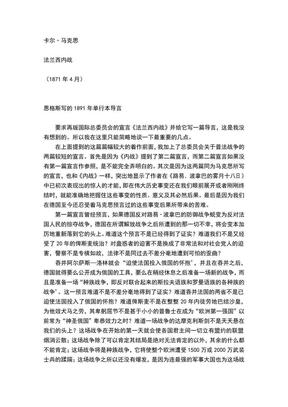 3.法兰西内战.pdf