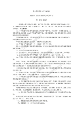 中小学校会计制度.doc