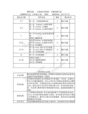 计算机基础教案2003版.doc
