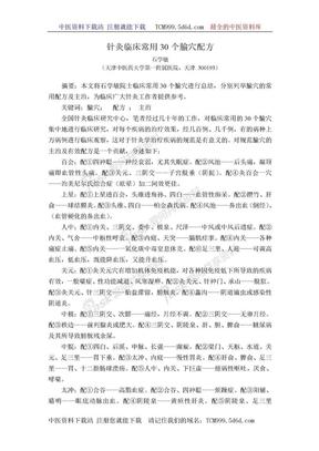 天津中医药大学石学敏院士的_30个腧穴临床配伍文本.doc