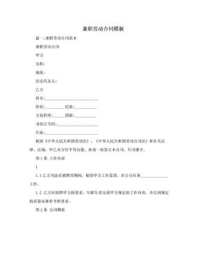 兼职劳动合同模板.doc