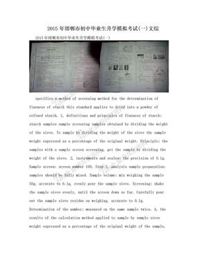 2015年邯郸市初中毕业生升学模拟考试(一)文综.doc