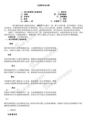 红楼梦诗词全集.pdf