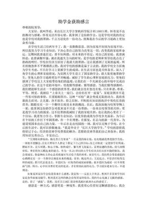 2011年获助感言.doc