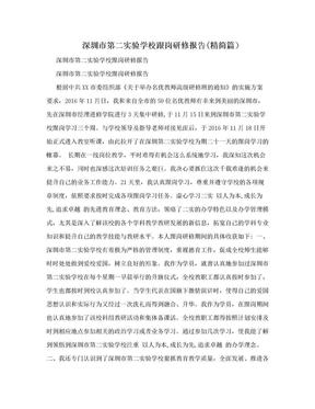 深圳市第二实验学校跟岗研修报告(精简篇).doc