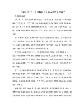 2012年12月乡镇政府公务员入党转正申请书.doc