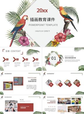 小清新主题插画教育课件PPT模板.pptx