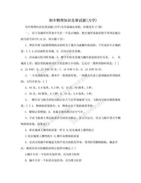初中物理知识竞赛试题(力学).doc