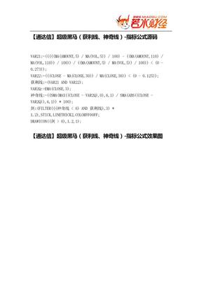 【股票指标公式下载】-【通达信】超级黑马(获利线、神奇线).doc