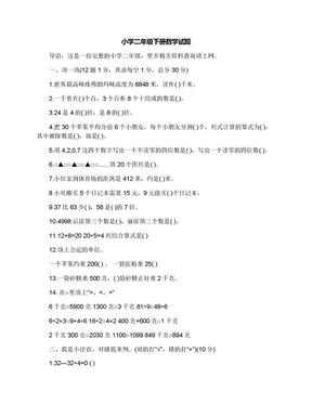 小学二年级下册数学试题.docx