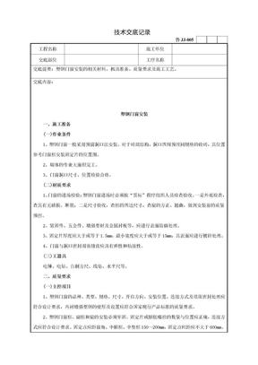 50塑钢门窗安装技术交底记录.doc