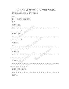 [公司员工人事档案表格]公司人事档案表格大全.doc