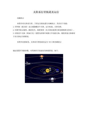 太阳系行星轨道及运行.doc