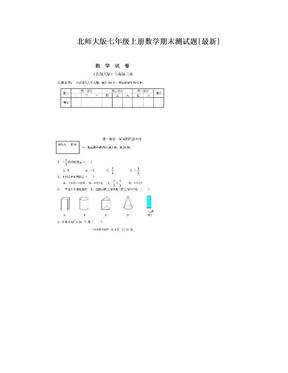 北师大版七年级上册数学期末测试题[最新].doc
