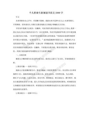 个人职业生涯规划书范文2000字.doc