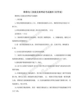 维修电工技能竞赛理论考试题库(有答案).doc