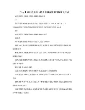 【doc】青州沙溪特大桥水中墩双壁钢围堰施工技术.doc