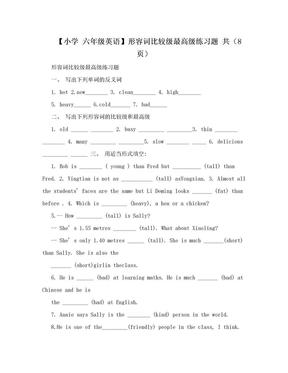 【小学 六年级英语】形容词比较级最高级练习题 共(8页).doc