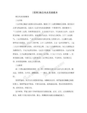 [资料]杨公风水真谛孤本.doc
