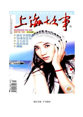 上海故事 201010.pdf