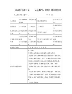 动火作业许可证(填写模板).doc