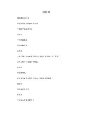 中国火力发电厂分布.doc