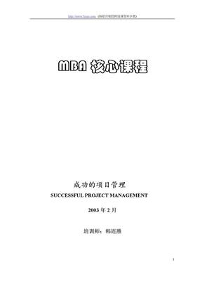 MBA核心课程-成功的项目管理.doc